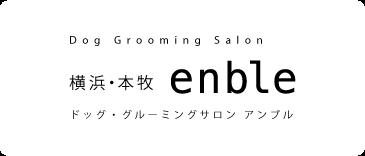 Dog Grooming Salon 横浜・本牧 enble ドッグ・グルーミングサロン アンブル